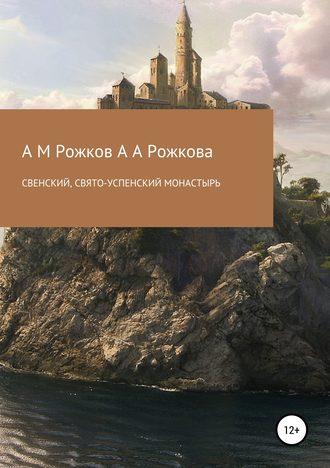 Анна Рожкова, Александр Рожков, Свенский, Свято-Успенский монастырь