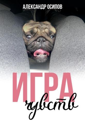 Александр Осипов, Игра чувств