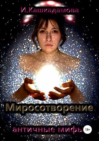 Ирина Кашкадамова, Миросотворение