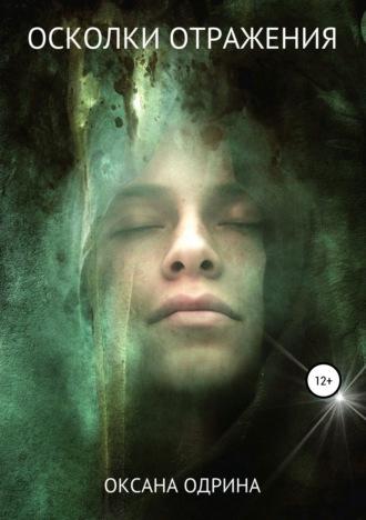 Оксана Одрина, Осколки отражения