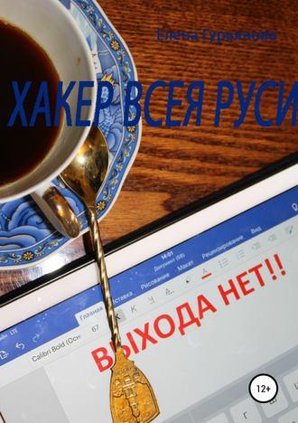 Елена Гурьянова, Хакер всея Руси