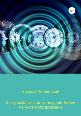 Николай Липницкий, Как рождаются легенды, или Байки из института времени