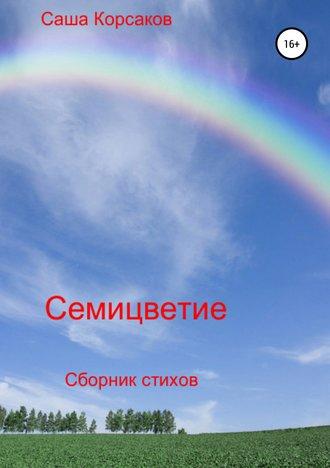 Александ Корсаков, Татьяна Михалёва, Семицветие