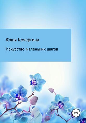 Юлия Кочергина, Искусство маленьких шагов