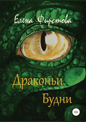 Елена Фирстова, Драконьи Будни