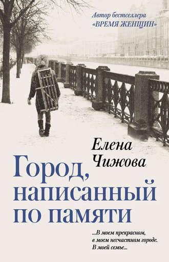 Елена Чижова, Город, написанный по памяти