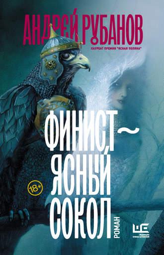 Андрей Рубанов, Финист – ясный сокол