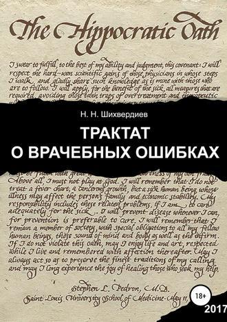 Назим Шихвердиев, Трактат о врачебных ошибках