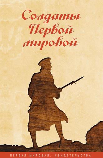 Сборник, Солдаты Первой мировой