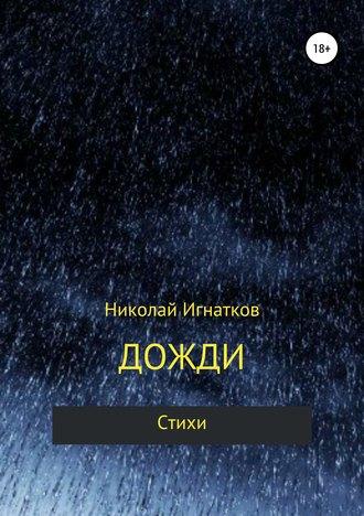 Николай Игнатков, Дожди. Книга стихотворений