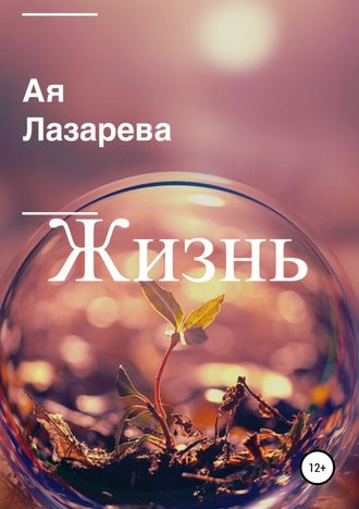 Ая Лазарева, Жизнь