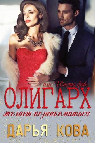 Дарья Кова, INSTA фэйл