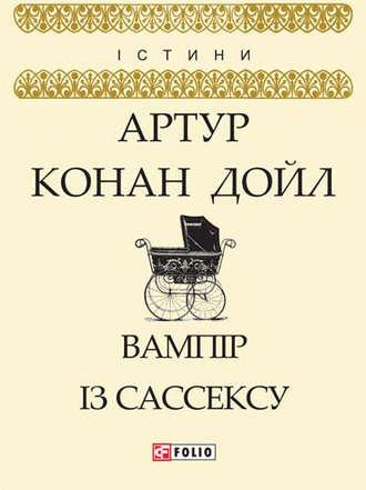 Артур Конан Дойл, Вампір із Сассексу (збірник)