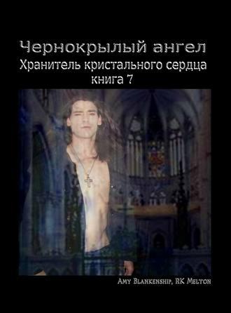 Amy Blankenship, Чернокрылый Ангел