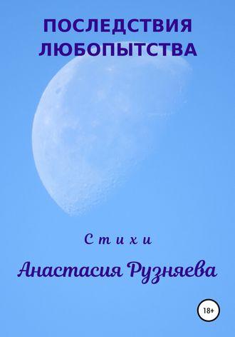 Анастасия Рузняева, Последствия любопытства