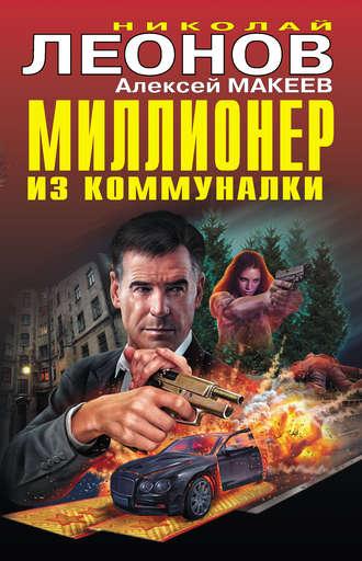 Николай Леонов, Алексей Макеев, Миллионер из коммуналки