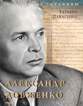 Татьяна Панасенко, Александр Довженко