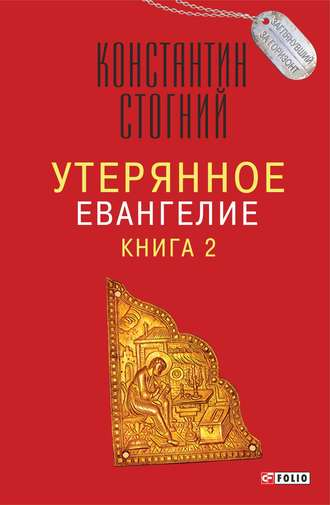 Константин Стогний, Утерянное Евангелие. Книга 2