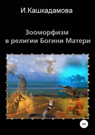 Ирина Кашкадамова, Зооморфизм в религии Богини Матери