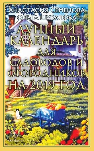 Анастасия Семенова, Ольга Шувалова, Лунный календарь для садоводов и огородников на 2019 год