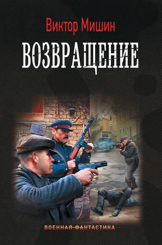 Виктор Мишин, Возвращение