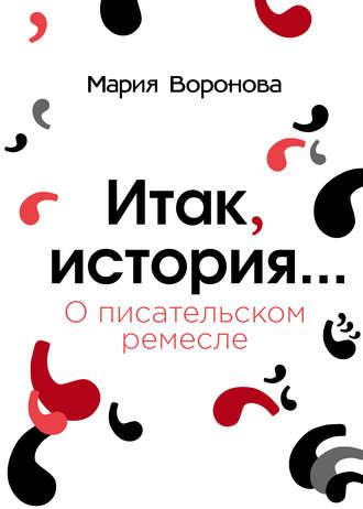 Мария Воронова, О писательском ремесле