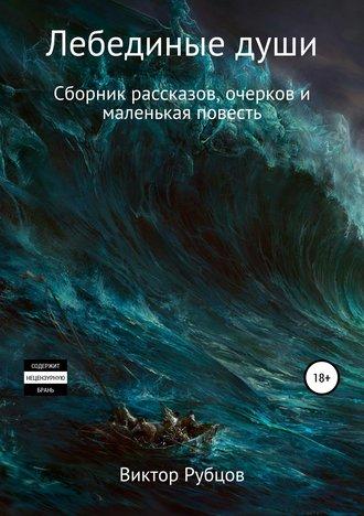 Виктор Рубцов, Лебединые души. Сборник рассказов и маленькая повесть