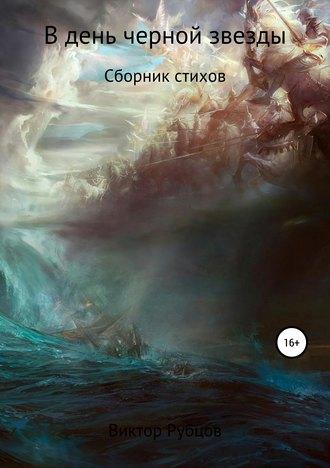 Виктор Рубцов, В день черной звезды. Сборник стихов