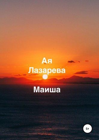 Ая Лазарева, Маиша