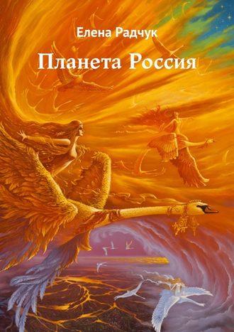 Елена Радчук, Планета Россия