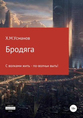 Хайдарали Усманов, Бродяга… С волками жить – по-волчьи выть!