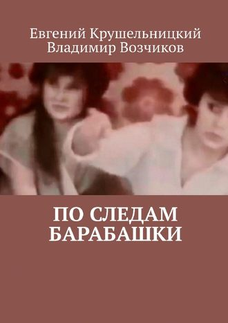 Евгений Крушельницкий, Владимир Возчиков, По следам Барабашки