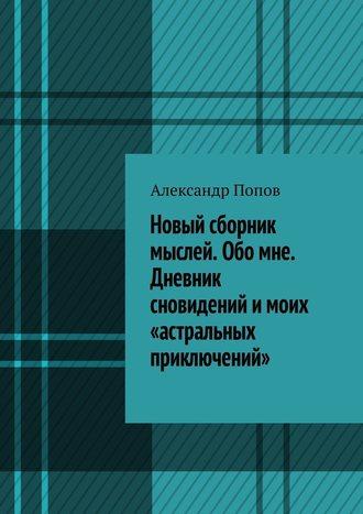 Александр Попов, Новый сборник мыслей. Обо мне. Дневник сновидений и моих «астральных приключений»