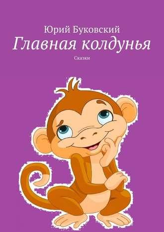Юрий Буковский, Главная колдунья. Сказки