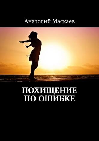 Анатолий Маскаев, Похищение по ошибке