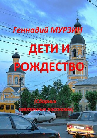 Геннадий Мурзин, Дети иРождество. Сборник святочных рассказов