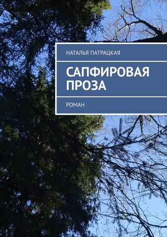 Наталья Патрацкая, Сапфировая проза. Роман