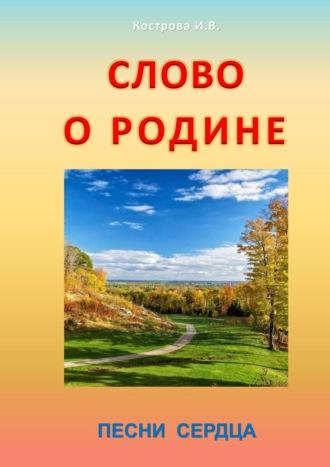 Ирина Кострова, Слово о Родине. Песни сердца
