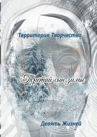 Валентина Спирина, Третий сын зимы. Девять Жизней