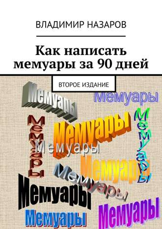 Владимир Назаров, Как написать мемуары за90 дней. Второе издание