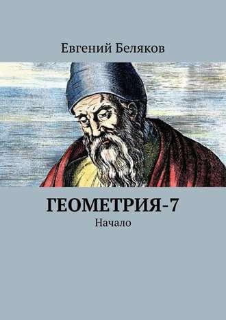 Евгений Беляков, Геометрия-7. Начало