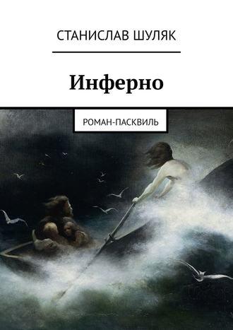 Станислав Шуляк, Инферно. Роман-пасквиль