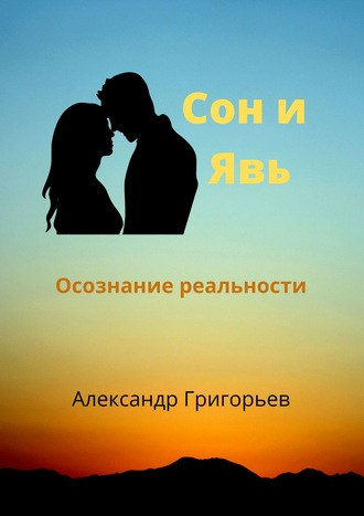 Александр Григорьев, Сон и Явь. Осознание реальности