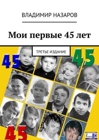 Владимир Назаров, Мои первые 45 лет. Третье издание