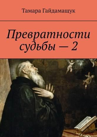 Тамара Гайдамащук, Превратности судьбы – 2