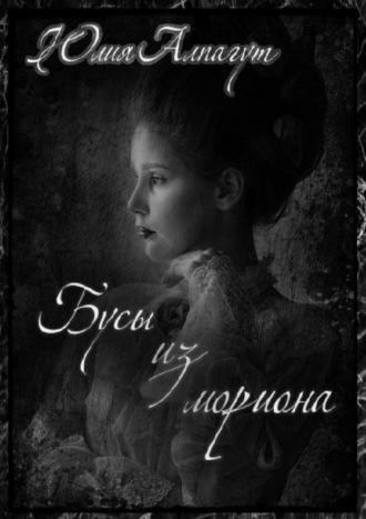 Юлия Алпагут, Бусы из мориона