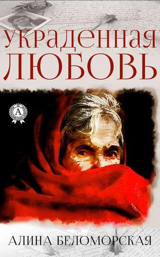 Алина Беломорская, Украденная любовь