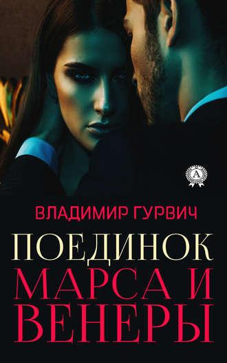 Владимир Гурвич, Поединок Марса и Венеры