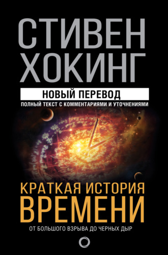 Стивен Хокинг, Краткая история времени. От Большого взрыва до черных дыр