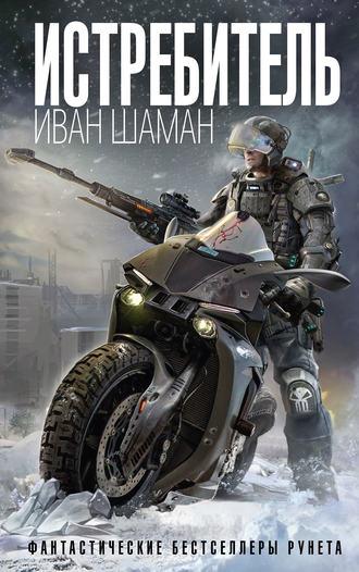 Иван Шаман, Истребитель